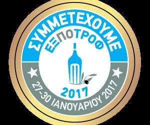 Η VOMBIO στην EΞΠΟΤΡΟΦ από 27-30/1/2017