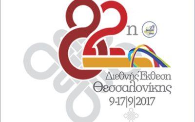 Συμμετέχουμε στη ΔΕΘ 9-17 Σεπτεμβρίου 2017